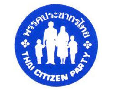 พรรคประชากรไทย
