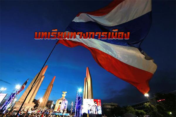 บทเรียนทางการเมืองอันแสนตลกร้ายของไทย