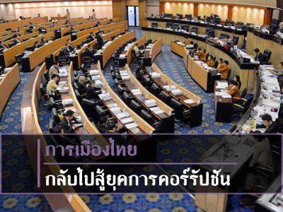 การเมืองไทยกลับไปสู้ยุคการคอร์รัปชัน ?