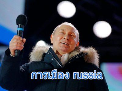 บทเรียนสำคัญของการเมืองรัสเซีย