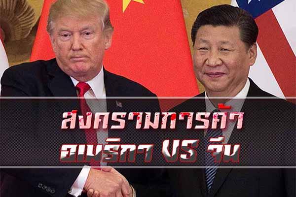 ผลกระทบสงครามการค้า อเมริกา VS จีน